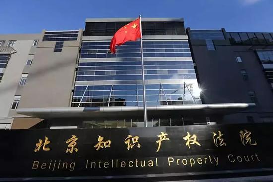 ▲北京的知识产权法院 (图via中国法院网)