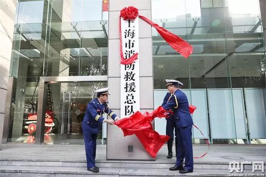 上海市消防救济总队挂牌建立