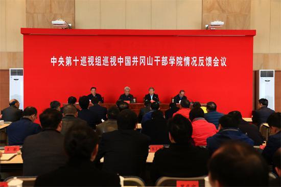 中央巡视组:中国井冈山干部学院领导班子合力不够