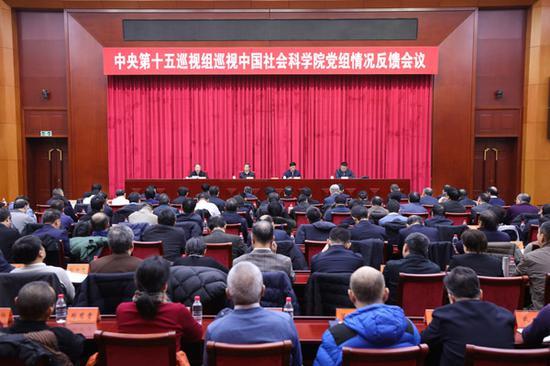 巡视组:中国社科院党组选人用人政治把关不够严图片