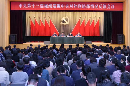 中央巡视组:中联部讲好中国共产党故事能力不够强