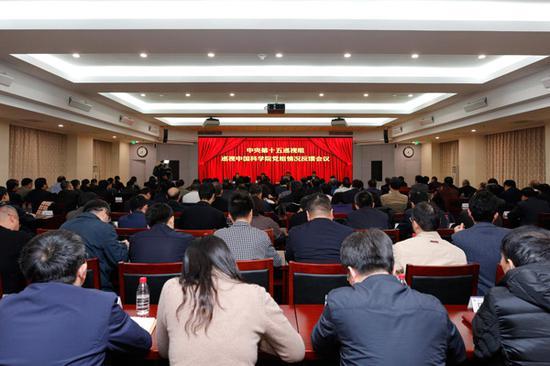 中央第十五巡视组向中国科学院党组反馈巡视情况