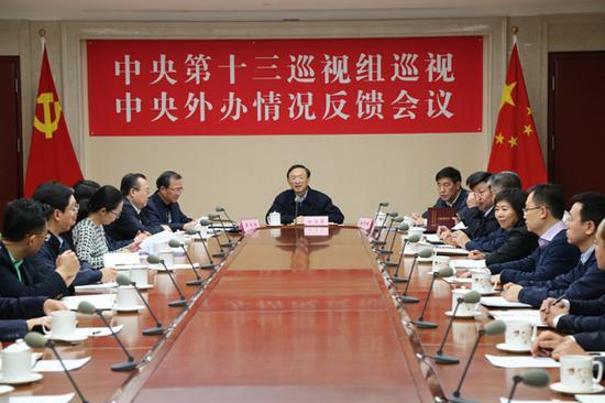 中央巡视组:中央外办基层党建工作基础比较薄弱图片