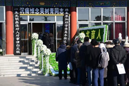 北大原校长吴树青遗体告别仪式在八宝山举行