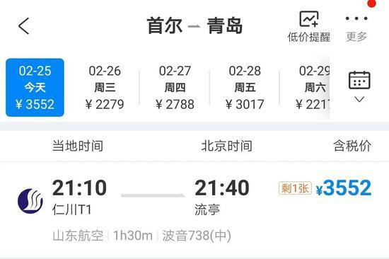 首尔飞青岛航班爆满?青岛官方回应图片