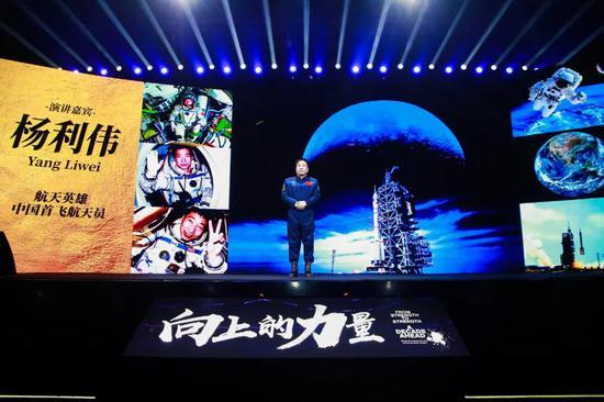 航天英雄杨利伟的最新演讲图片