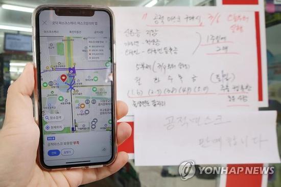 实时查询口罩库存APP 图源:韩联社