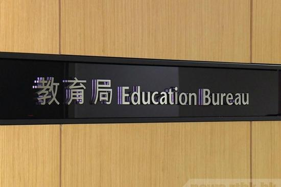 """涉暴""""黄师""""重返学校执教?香港教育局:严肃跟进图片"""
