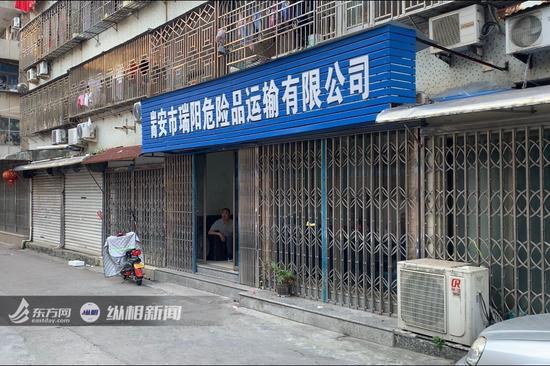 (图说:瑞阳伤害品运输公司位于瑞安市望滨路某小区内)