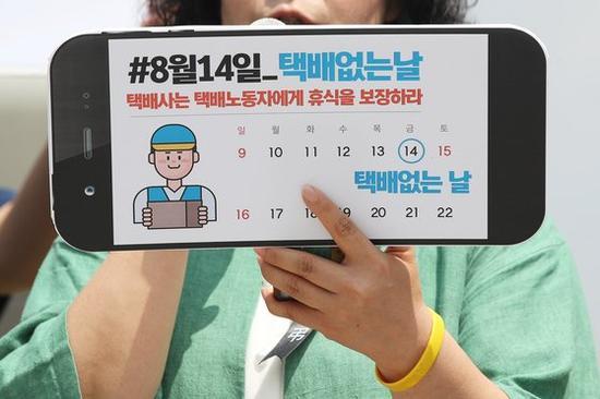韩国民众呼吁将8月14日指定为无快递日(韩联社)