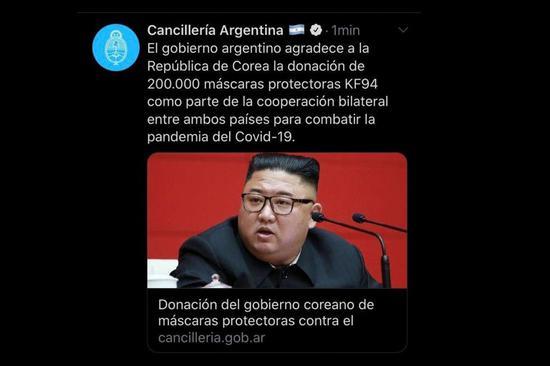 阿根廷感谢韩国政府捐赠口罩 配图却是金正恩(图)