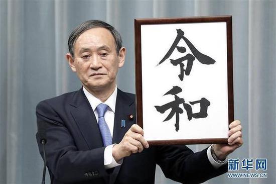 (资料图片:日本内阁官房长官菅义伟。来源:新华社发)
