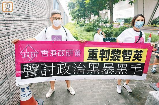 图为香港市民冒雨到法院外声讨黎智英(图源:东网)