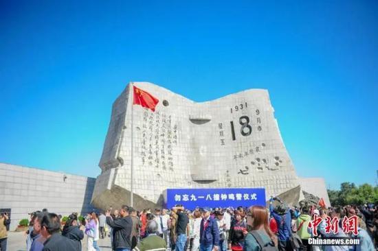 """资料图:2019年9月18日,市民和游客在沈阳""""九·一八""""历史博物馆参观。中新社记者 于海洋 摄"""