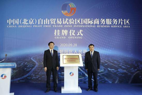 北京自贸区国际商务服务片区挂牌 总面积48平方公里图片