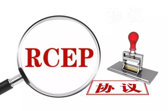 RCEP正式签署 这次是全球最大!图片