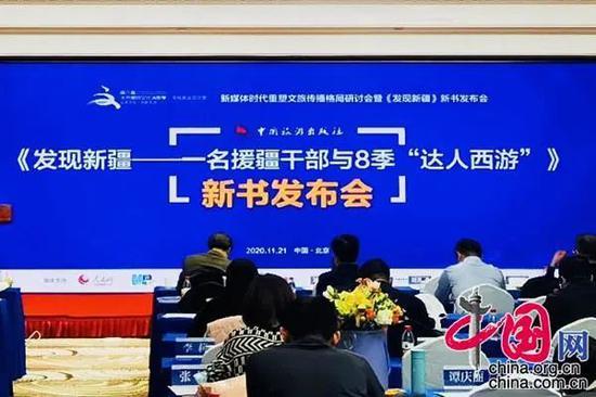一部有温度的援疆干部记录之作 《发现新疆》新书发布会在京举行图片