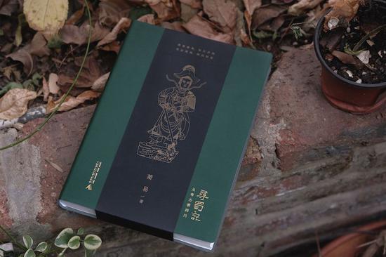 《寻蜀记》,萧易 著;广西师范大学出书社;2021年1月