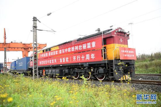 3月19日,中欧班列(渝新欧)十周年数念专列从重庆连合村站发出。新华社记者 唐奕 摄