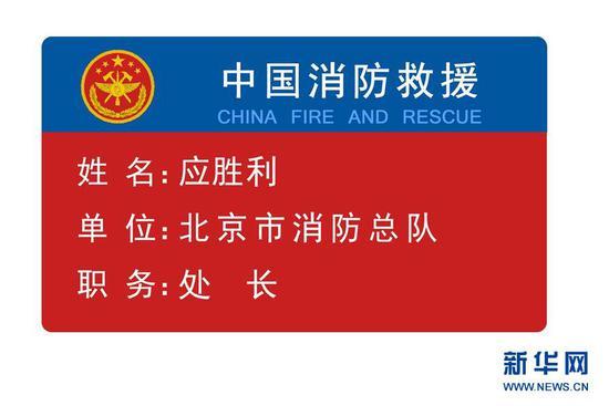 图为消防救援队伍干部标识牌。新华社发