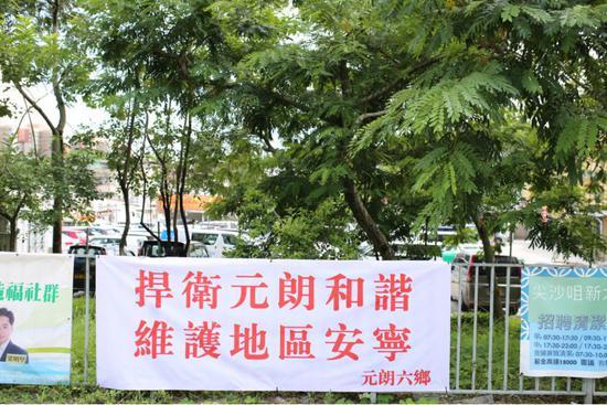 这块被香港激进反对派视为眼中钉的地方 出了啥事|元朗|屯门