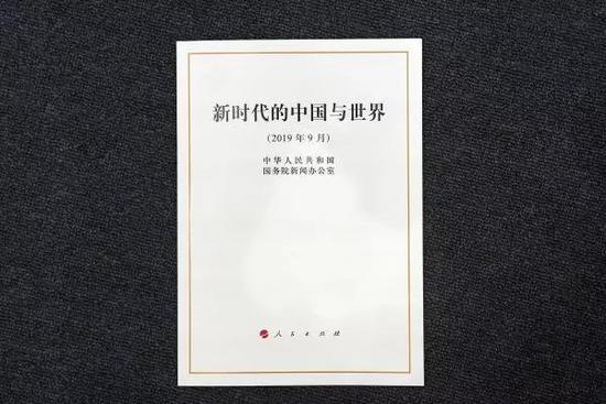 ▲《新时代的中国与世界》白皮书(新华社)