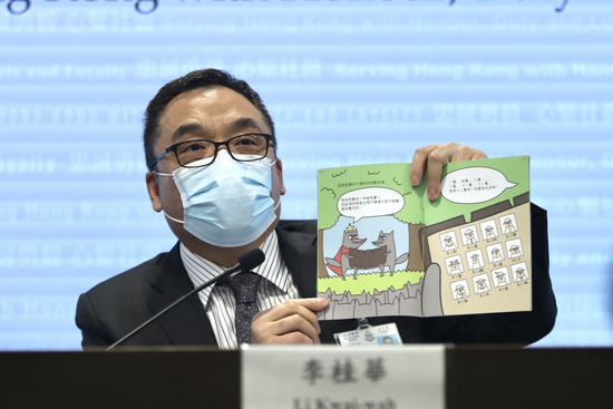 香港言语治疗师总工会5名成员被拘捕,涉刊印绘本美化黑暴煽动仇恨图片