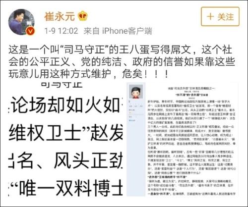 没有想到是骂自己 崔永元这条微博翻车被网友抓包