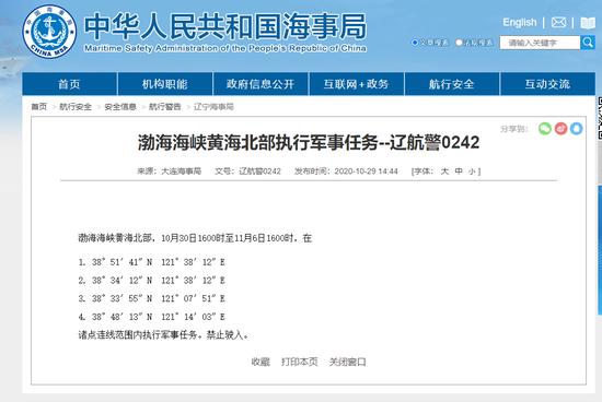 10月30日,渤海海峡黄海北部执行军事任务,禁止驶入图片