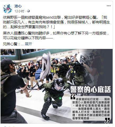 香港前线警员:都是阿妈生的 为什么要围攻我们?|香港
