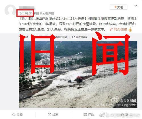 四川都江堰山体滑坡致2死21失踪?警方:系旧灾情