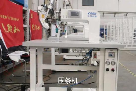 图为中国船舶团体研制的压条机等设备开展批量出产。中国船舶团体/供图