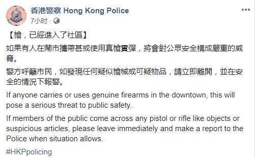 """""""枪已进入社区"""" 港警呼吁市民提高警惕图片"""