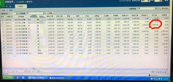 ▲吴先生提供的工资查询表显示,2600元的基本工资全部被扣