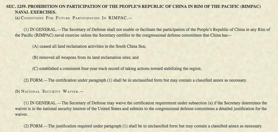 《国防受权法案》SEC. 1259截图