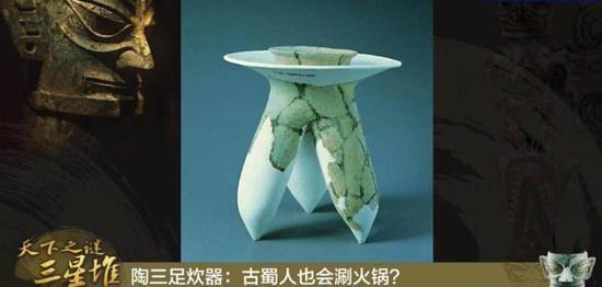 三星堆新发现最早火锅?专家:不只用来吃火锅还可做饭炖肉图片