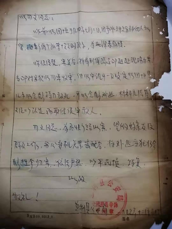 图/慈利县公安局1996年开释张西卓后,张阿琴年夜伯请求公安补写的放人告诉单。