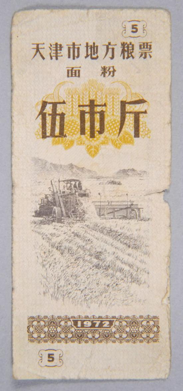 1972年天津市地方粮票(中国国家博物馆藏)