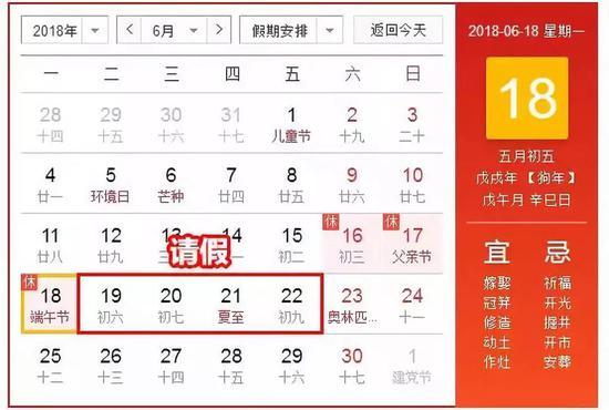 只要胆子大,19日-22日请假四天,端午三天小长假瞬间变成九天假期!