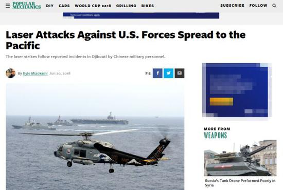 """美媒:中国""""针对美军激光攻击""""从非洲扩至太平洋"""