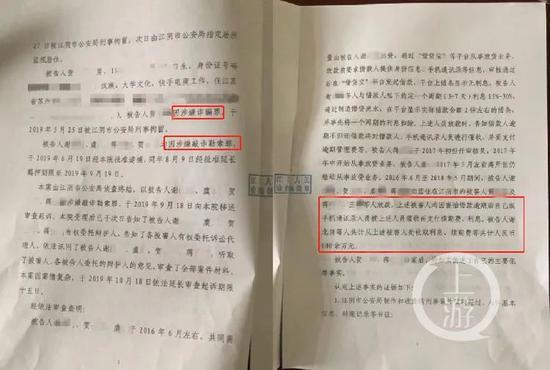 江苏女教师为还网贷诈骗700多万:放贷者犯寻衅滋事获刑,受害人家属申请抗诉