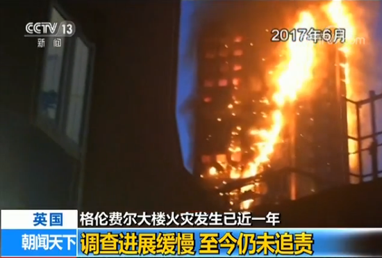 英国伦敦大楼火灾发生近一年:调查缓慢至今未追责