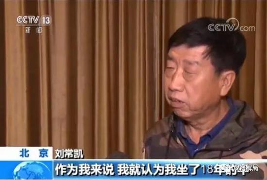 刘常凯说外逃如坐牢