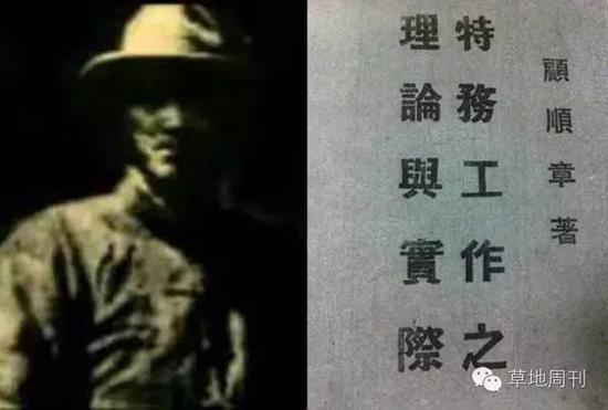 顾顺章唯一的照片(左)和他写的《特务工作之理论与实际》(来源:网络)