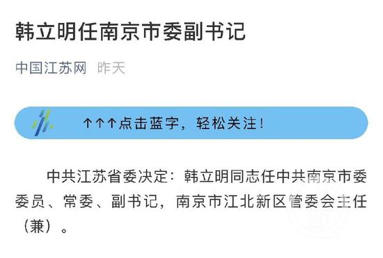 江苏省委官方公布的韩立明任职消息。图源于中国江苏网