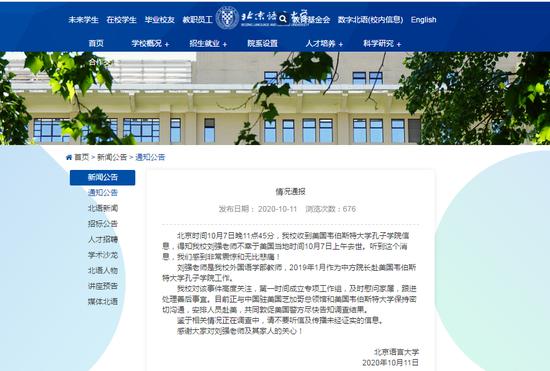 美媒称一孔子学院中方院长被警方与FBI搜查住所后死亡,北京语言大学回应图片