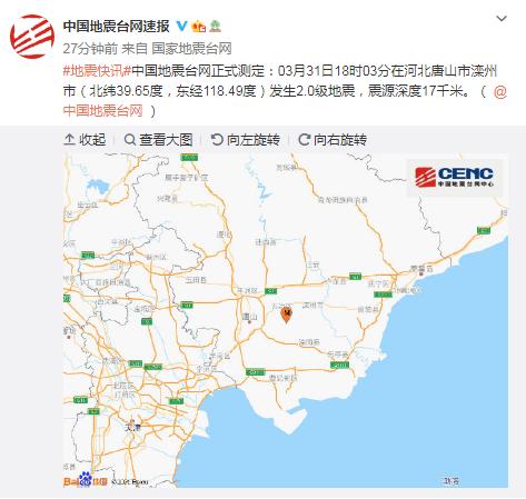 河北唐山市滦州市发生2.0级地震 震源深度17千米图片