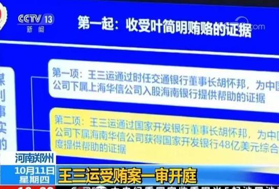 国开行董事长胡怀邦落马 曾卷入王三运案