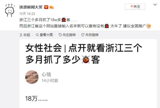 浙江三个多月18万人嫖娼被罚?网友:官网系统检索漏洞导致图片