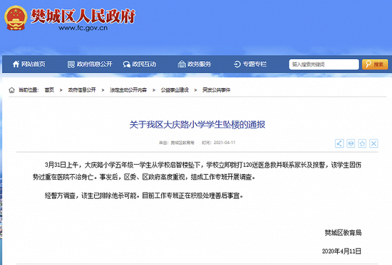 """湖北襄阳樊城通报""""小学生在学校坠楼身亡"""":排除他杀可能"""